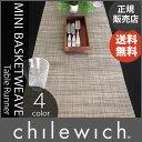【 送料無料 】【 正規販売店 】 chilewich ( チルウィッチ ) テーブルランナー  ミニバスケットウィーブ MINI BASKETWEAVE / 全4色 .