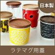 marimekko iittala ARABIA 凹み木ふた / 小 ( へこみ木蓋 ) 日本製 ラテマグ用 木蓋 【RCP】.