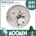 【 送料無料 】 MOOMIN ( ムーミン )ウォール クロック 壁掛け 時計「 ムーミンパパの大脱出 」 φ200mmMoomin Timepieces ( ムーミンタイムピーシーズ ) 【RCP】.