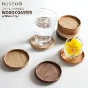 【 メール便 可 】 【 日本製 】 Museo ( ミュゼオ ) 木製 コースター ( 小 ) φ88 単品 全5種類 .
