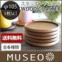 【 送料無料 】【 日本製 】Museo ( ミュゼオ ) 木製 コースター ( 大 ) φ105 [ 5枚セット ] 全6種類 専用ボックス入り  【RCP】.