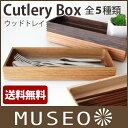 【 送料無料 】【 日本製 】 Museo ( ミュゼオ ) 木製 カトラリー ボックス  /  全5種類 ( 重ねて使える 収納 トレイ )  【RCP】.