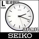 【 送料無料 】 SEIKO ( セイコー ) 電波時計STANDARD ANALOG CLOCK( スタンダード アナログクロック )Lサイズ / ブラック ( KX308K ).