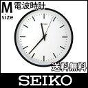 【 送料無料 】 SEIKO ( セイコー ) 電波時計STANDARD ANALOG CLOCK( スタンダード アナログクロック )Mサイズ / ブラック ...