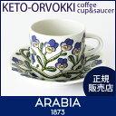 ARABIA ( アラビア ) Keto - orvokki ( ケト オルヴォッキ ) コーヒー カップ & ソーサー 180ml (一客) 【RCP】.