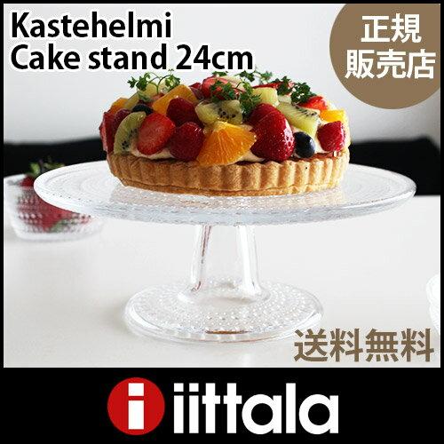 iittala ( イッタラ ) Kastehelmi ( カステヘルミ ) ケーキスタンド 24cm / クリア  【RCP】.