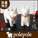 【 数量限定 】 polepole ( ぽれぽれ ) ぽれぽれ動物 『 2018年 限定 干支 イヌ