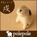polepole ( ぽれぽれ ) 木製 置物干支 ( えと ) シリーズ 『 いぬ 』ぽれぽれ動物 手作り 雑貨【RCP】.