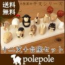 polepole ( ぽれぽれ ) 木製 干支 ( えと ) セット( 十二支 + 台座 セット )