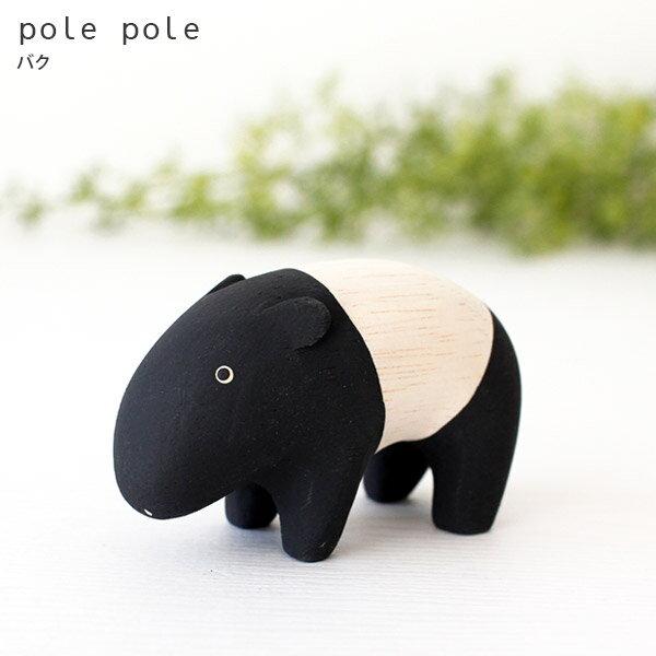 polepole ( ぽれぽれ ) 木製 雑貨 ぽれぽれ動物 バク .