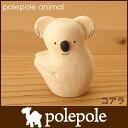 polepole ( ぽれぽれ ) 木製 雑貨 ぽれぽれ動物 コアラ  【RCP】.