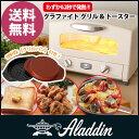 アラジン グラファイト トースター オーブン