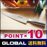【GLOBAL / グローバル ( オールステンレス包丁 )  G-2 牛刀 20cm ( 肉切り、野菜切り、菜切り) 【あす楽対応近畿】【HLSDU】【smtb-ms】【楽ギフ包