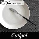 Cutipol ( クチポール ) GOA カトラリー / テーブルナイフ 【あす楽対応_近畿】【RCP】.