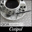 【 スーパーSALE P20倍 】Cutipol ( クチポール ) GOA カトラリー / ティースプーン 【あす楽対応_近畿】【RCP】.