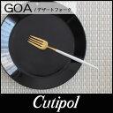 Cutipol ( クチポール ) GOA カトラリー / デザートフォーク ( ホワイト×ゴールド )【あす楽対応_近畿】【RCP】.