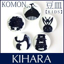 KIHARA ( キハラ ) KOMON ( コモン ) KIDS ( キッズ ) 豆皿 『 単品 』/ 全5柄 【RCP】.