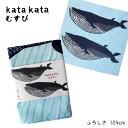 【 メール便 2個まで 可 】 kata kata ( カタカタ ) むすび 『 ナガスクジラ / ブルー 』 104cm ふろしき .