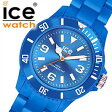 【5年保証対象】アイスウォッチ 時計[ ICEWATCH 腕時計 ]アイス ウォッチ 腕時計[ ice watch ]アイス[ ice 時計 ] アイス時計 アイス ソリッド ICE レディース/ブルー SDBESP [人気/新作/防水/軽量/スポーツウォッチ/スポーツ]