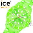 【5年保証対象】アイスウォッチ 時計[ ICEWATCH ]アイス ウォッチ 腕時計[ ice watch ]アイス[ ice 時計 ] アイス時計 アイス ソリッド ICE レディース/グリーン SDGNSP [人気/新作/防水/軽量/スポーツウォッチ/スポーツ][10800円以上/送料無料]
