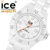 【5年保証対象】アイスウォッチ 時計[ ICEWATCH ]アイス ウォッチ 腕時計[ ice watch ]アイス[ ice 時計 ] アイス時計 レディース/アイス ソリッド ICE ホワイト SDWEUP [人気/新作/防水/軽量/スポーツウォッチ/スポーツ] 02P01Oct16