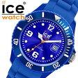 【5年保証対象】アイスウォッチ 時計[ ICEWATCH ]アイス ウォッチ[ ice watch 腕時計 ]アイス 腕時計[ ice ]アイス腕時計 ice腕時計 シリ フォーエバー Siri/メンズ/レディース/ ブルー SIBEUS [防水/スポーツウォッチ/スポーツ/シリコン][送料無料]