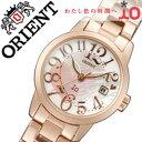 【5年保証対象】オリエント腕時計 ORIENT時計 ORIENT 腕時計 オリエント 時計 イオ スイート&スパイシー2 ハートフルパワー iO Sweet & Spicy 2 HEARTFUL POWER レディース時計/WI0091SZ[送料無料][プレゼント/ギフト/祝い]