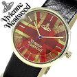 ヴィヴィアン 時計 ヴィヴィアンウエストウッド腕時計 VivienneWestwood時計 Vivienne Westwood 腕時計 ヴィヴィアン ウエストウッド 時計 エンペラー The Imperialist II /レディース/レッド VV021UJBK[送料無料][プレゼント/ギフト/お祝い]