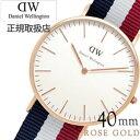 ダニエルウェリントン 腕時計 DanielWellington 時計 ダニエル ウェリントン 時計 Daniel Wellington 腕時計 ダニエルウェリントン時計 ダニエル ウエリントン/メンズ/レディース