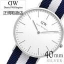 【5年保証対象】ダニエルウェリントン 腕時計 DanielWellington 時計 ダニエル ウェリントン 時計 Daniel Wellington 腕時計 クラシック グラスゴー シルバー CLASSIC 40mm メンズ/レディース 0204DW[薄型/北欧/新作][送料無料]