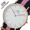 [当日出荷] 【5年保証対象】ダニエルウェリントン 腕時計 DanielWellington 時計 ダニエルウェリントン時計 Daniel Wellington 腕時計 ..