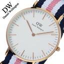 [当日出荷] 【5年保証対象】ダニエルウェリントン 腕時計 ...