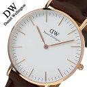 【5年保証対象】ダニエルウェリントン 腕時計 DanielWellington 時計 ダニエル ウェリントン 時計 daniel wellington 腕時計 ダニエル時計 クラシック ブリストル ロ
