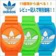 【今月の特価商品】adidas 時計 アディダス 腕時計 [選べる11種類!] adidas originals 腕時計 アディダス オリジナルス 時計 adidasoriginals 腕時計 adidas時計 サンティアゴ SANTIAGO メンズ/レディース/[おしゃれ/カラフル/スポーツウォッチ][10倍][キッズ][送料無料]