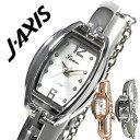 ジェイアクシス腕時計 J-AXIS時計 J-AXIS 腕時計 ジェイアクシス 時計 レディース/ホワイト ブラック AL1259 [おしゃれ 2連 チェーン か...