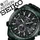 セイコー アストロン[ SEIKO ASTRON 時計 ]セイコーアストロン 腕時計[ SEIKOASTRON ]メンズ/ブラック SBXB009 [アナログ クロノグラフ ソーラーウォッチ GPS 第2世代モデル チタン オールブラック 黒 6針][送料無料][プレゼント/ギフト/祝い]