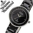 ヴィヴィアン 時計 VivienneWestwood 時計 ヴィヴィアンウエストウッド 腕時計 Vivienne Westwood 腕時計 ヴィヴィアン ウエストウッド 時計 ビビアンウエストウッド/ビビアン/ヴィヴィアン/Vivienne/レディース/ブラック VV124BKBK [シルバー/ブラック][送料無料]