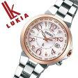 【5年保証対象】( セイコー ルキア腕時計 )[ルキア 時計][LUKIA 時計] セイコー腕時計 [ルキア時計]SEIKO 腕時計 (セイコールキア 時計)ルキア(LUKIA)レディース/人気/ピンク SSQV004 [ソーラー電波時計/ラッキーパスポートシリーズ/シルバー][送料無料]