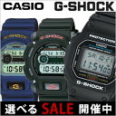 【50%OFF】カシオ ジーショック[ CASIO G-SHOCK ]Gショック[ G SHOCK / GSHOCK ]カシオ ジー ショック/DW-5600E-1V/DW-9052-1V/DW-90