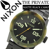ニクソン 時計 [ NIXON 時計 ] ニクソン 腕時計 [ NIXON ] ニクソン時計 [ NIXON時計 ] プライベート PRIVATE SS メンズ/ブラック A276-1428 [アナログ/マットブラック/カモフラージュ/カーモ 迷彩/黒 3針] [人気/スポーツ/ブランド/サーフィン/防水][送料無料] 02P01Oct16