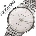 JUNGHANS時計 ユンハンス腕時計 JUNGHANS 腕時計 ユンハンス 時計 マイスター クラシック MeisterClassic