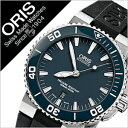 ORIS時計 オリス腕時計 ORIS 腕時計 オリス 時計 ダイバーアクイス デイト DivingAquis Date