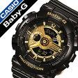 カシオ腕時計 CASIO時計 CASIO 腕時計 カシオ 時計 ベイビーG BABY-G レディース/ゴールド BA-110-1A [アナデジ/デジタル/液晶/防水/ブラック/ベビーG][送料無料]