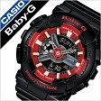 カシオ腕時計 CASIO時計 CASIO 腕時計 カシオ 時計 ベイビーG BABY-G レディース/レッド BA-110SN-1A [アナデジ/デジタル/液晶/防水/ブラック/ベビーG][送料無料]