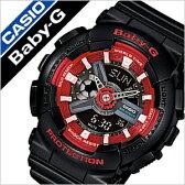 カシオ腕時計 CASIO時計 CASIO 腕時計 カシオ 時計 ベイビーG BABY-G レディース/レッド BA-110SN-1A [アナデジ/デジタル/液晶/防水/ブラック/ベビーG][送料無料] 02P01Oct16