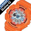 【10%OFF】カシオ腕時計 CASIO時計 CASIO 腕時計 カシオ 時計 ベイビーG BABY-G レディース/レッド BA-110SN-4A [アナデジ/デジタル/液晶/防水/グレー/オレンジ