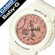 【5年保証対象】カシオ腕時計 CASIO時計 CASIO 腕時計 カシオ 時計 ベイビーG BABY-G レディース/ピンク BGA-131-7B2JF [アナデジ/デジタル/液晶/防水/ホワイト/アイボリー/ネオン/シンプル/ベビーG][02P27May16]