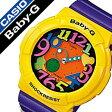 【5年保証対象】カシオ腕時計 CASIO時計 CASIO 腕時計 カシオ 時計 ベイビーG BABY-G レディース/オレンジ BGA-131-9BJF [アナデジ/デジタル/液晶/防水/イエロー/パープル/マルチ カラー/ネオン/シンプル/ベビーG][送料無料][02P27May16]