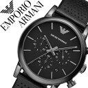 エンポリオアルマーニ 時計 ( EMPORIOARMANI 腕時計 ) エンポリオ アルマーニ ( EMPORIO ARMANI ) アルマーニ時計 [アルマーニ / arumani] メンズ/クラシック Classic
