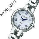 【5年保証対象】ミッシェルクラン腕時計 MICHELKLEIN時計 MICHEL KLEIN 腕時計 ミッシェル クラン 時計 レディース/ホワイト AVCD025 [メタル ベルト/正規品/ソーラー/おしゃれ/かわいい/SEIKO/シルバー/ブルー/V117][送料無料]